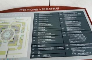 杭州市民中心空气治理