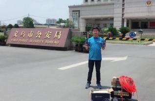义乌市公安局