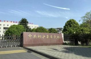 中共桐庐县委党校