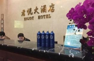 福州君悦大酒店