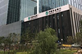 中国·农业银行