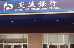 襄阳·交通银行
