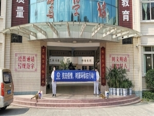 汉丰三校,三校幼儿园 公益免费消毒学校