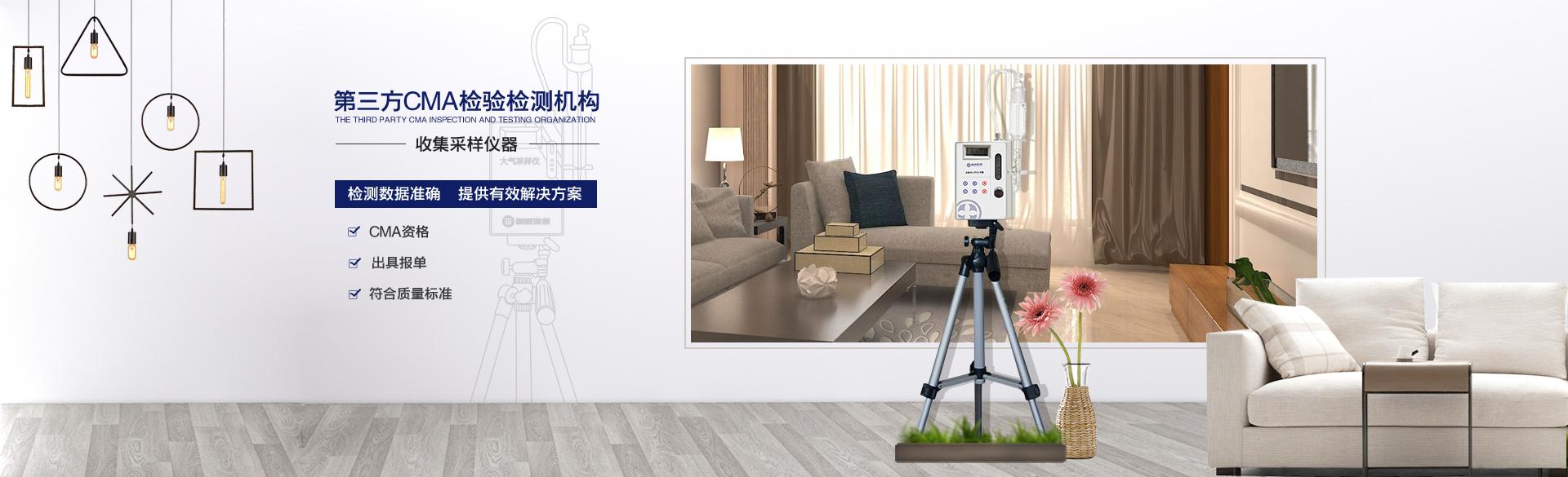重庆室内空气治理